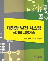 태양광발전시스템 설계와 시공기술