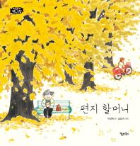 편지 할머니(이야기별사탕 11)(양장본 HardCover)