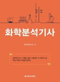 화학분석기사