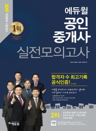 공인중개사 실전모의고사 2차(2017)(8절)(에듀윌)