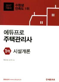 시설개론(주택관리사 1차 기본서)(2017)(에듀프로)