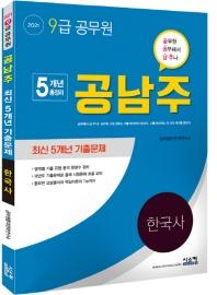 한국사 최신 5개년 기출문제(9급 공무원)(2021)(공남주)