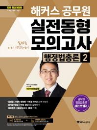 행정법총론2 실전동형모의고사(2018)(해커스 공무원)(개정판)
