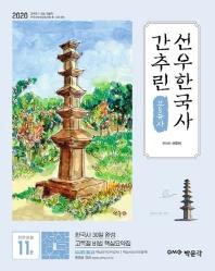 분류사로 간추린 선우한국사(2020)(11판)