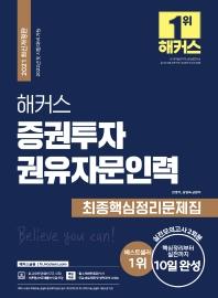 2021 해커스 증권투자권유자문인력 최종핵심정리문제집(개정판)