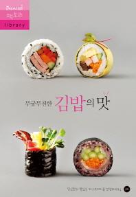 무궁무진한 김밥의 맛(레시피 팩토리 library 2)