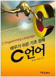 배우기 쉬운 기초 정복 C언어