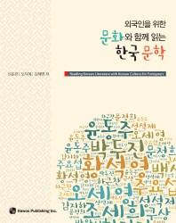 문화와 함께 읽는 한국 문학(외국인을 위한)(반양장)