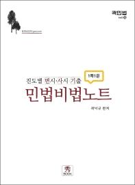 민법비법노트(1쪽1문)(곽민법 10)