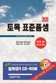토목 표준품셈(2020)(CD1장포함)(양장본 HardCover)