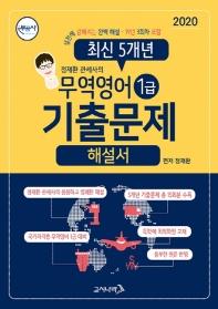 무역영어 1급 최신 5개년 기출문제 해설서(2020)(정재환 관세사의)(무꿈사)