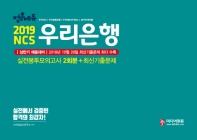 NCS 우리은행 실전봉투모의고사 2회분 + 최신기출문제(2019)(정훈에듀)