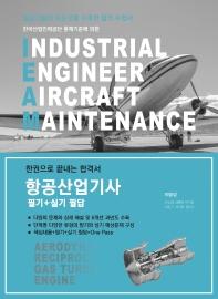 항공산업기사 필기+실기 필답(2021)(2판)