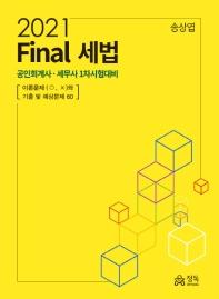 Final 세법(2021)