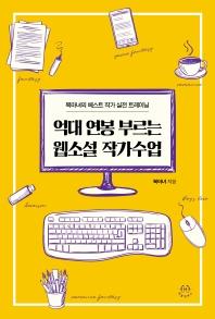 억대 연봉 부르는 웹소설 작가수업