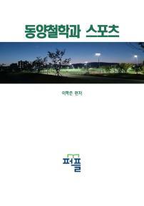 동양철학과 스포츠
