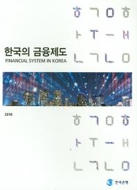 한국의 금융제도(2018)