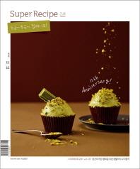 수퍼 레시피(Super Recipe)(11월호)