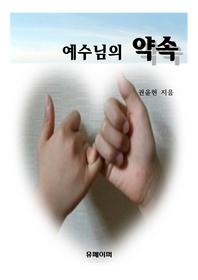 예수님의 약속
