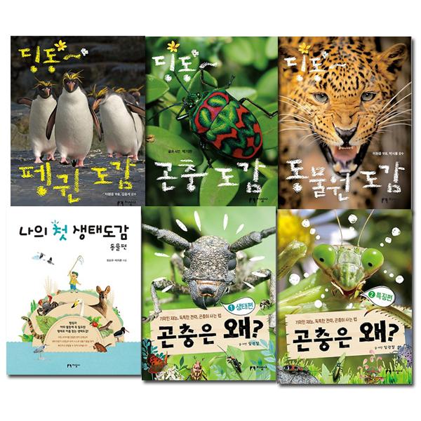 지성사/어린이 곤충도감+동물도감+나의 첫 생태도감 동물편+곤충은 왜1-2 세트(전6권)/곤충도감.펭귄도감.