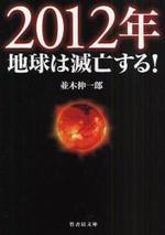 [해외]2012年地球は滅亡する!