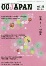 CC JAPAN クロ-ン病と潰瘍性大腸炎の總合情報誌 VOL.109