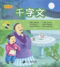천자문(아동독물) 千字文 (CD포함)