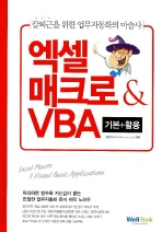 엑셀 매크로 VBA(CD1장포함)