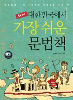 대한민국에서 가장 쉬운 문법책(NEW)