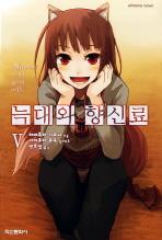 늑대와 향신료. 5(익스트림 노벨(Extreme Novel))