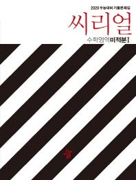 고등 수학영역 미적분1(2019)(씨리얼)