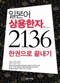 일본어 상용한자 2136 한권으로 끝내기