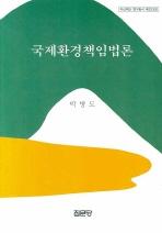 국제환경책임법론(아산재단 연구총서 233)(양장본 HardCover)