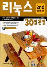 리눅스 30일 완성(2nd Edition)(CD-ROM 3장 포함)