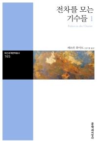 전차를 모는 기수들. 1(대산세계문학총서 165)