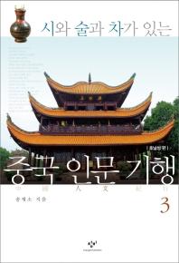 중국 인문 기행. 3(시와 술과 차가 있는)