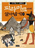 피라미드에서 살아남기. 1(서바이벌 만화 문명상식 3)