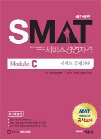 SMAT 서비스경영자격 Module C 서비스 운영전략(개정판)