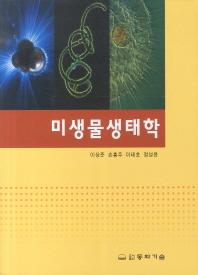 미생물 생태학(2판)