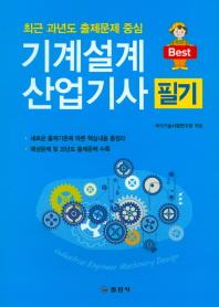 기계설계 산업기사(필기)(2017)(5판)