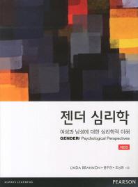 젠더 심리학(6판)