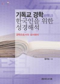 기독교 경학과 한국인을 위한 성경해석