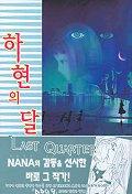 하현의 달 1