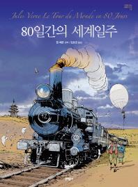 80일간의 세계일주(만화로 읽는 불멸의 고전 7)(양장본 HardCover)