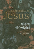 예수의 섹슈얼리티 ---  ( 책 위아래 옆면 도서관장서인있슴,본문깨끗 )
