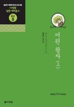 어린 왕자(상)(AudioCD2장포함)(다락원 일한 대역문고 중급 8)