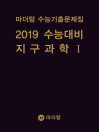 고등 지구과학1 수능기출문제집(2019 수능대비)(마더텅)