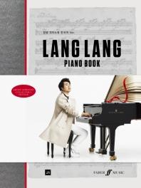 랑랑 피아노북(Lang Lang Piano Book)(한국어판)(양장본 HardCover)