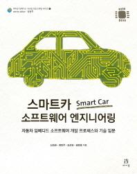 스마트카 Smart Car 소프트웨어 엔지니어링