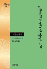 고전문학을 바라보는 북한의 시각. 2: 고전산문(통일 인문학 연구총서 11)(양장본 HardCover)